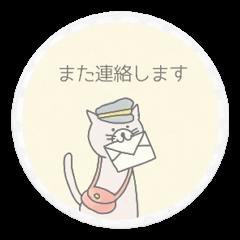 ほんわかにゃんこコースター【丁寧語】