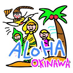 ALOHA! 南国・沖縄からこんにちは!