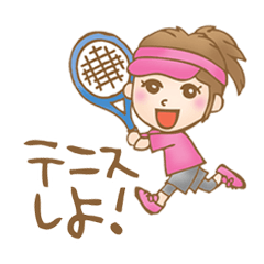 テニスと愉快な仲間たち