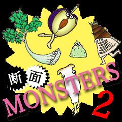 断面モンスターズ2