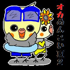 オカめんこい(夏)2