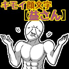 キモイ顔文字【益さん】