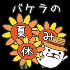 バケラの夏休み