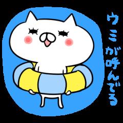 ニポンネコ 夏編