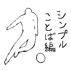 [LINEスタンプ] サッカー選手 第6弾 シンプル言葉 編の画像(メイン)