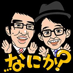 [LINEスタンプ] しゃべるおぎやはぎ (1)