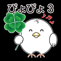 ぴょぴょ3