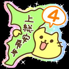 千葉弁・上総安房弁を話す猫4