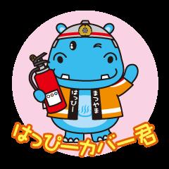 松山市消防局はっぴーカバー君