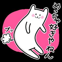★ニコニコ関西猫★