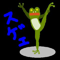 スゴそうな言葉に反応するカエル