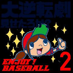 野球チームと応援団 2【日常会話編】