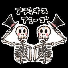 骸骨スカルの骨ホネドクロスタンプ