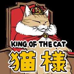 [LINEスタンプ] 猫様 (1)