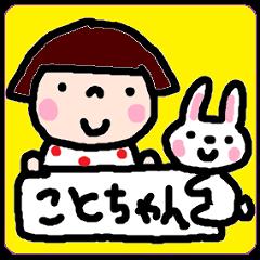 ことちゃん  vo.14