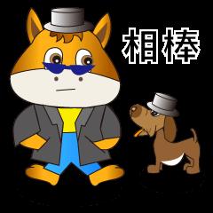 相棒 馬(うま)と犬(いぬ) 「探偵物語」