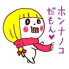 ホネこぞう 〜ホネミの場合〜