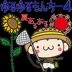 ゆるゆるもんちー4☆夏あるある☆