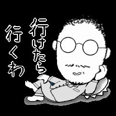 [LINEスタンプ] 自由なヒゲおやじ