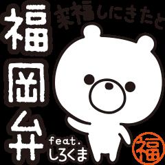 福岡弁 feat. しろくま