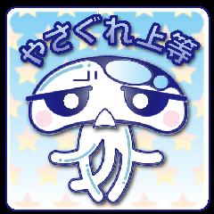 [LINEスタンプ] やさぐれクラゲ(にゅ~) (1)