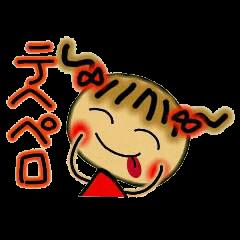 お茶目なみーちゃん6(ギャル語編!)