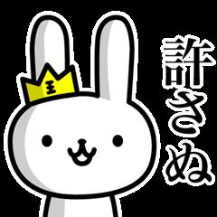 うさぎの王様!