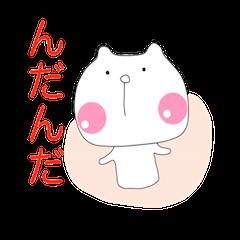 津軽弁の白クマ