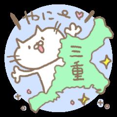 [LINEスタンプ] 三重県弁にゃんこ