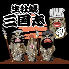 生牡蠣!三国志