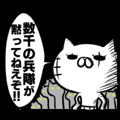 ニャン侠に生きるネコ