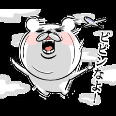 キレ顔クマ 2(追い掛け回すで~)