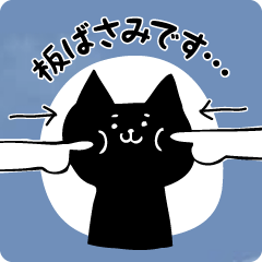 クロネコ♥敬語トーク
