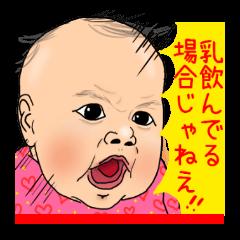 毒舌おもしろ赤ちゃん