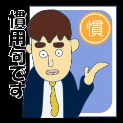 日本の慣用句