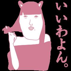 良い女、桃子姉さん