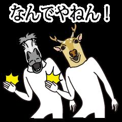 馬とうざい動物たち