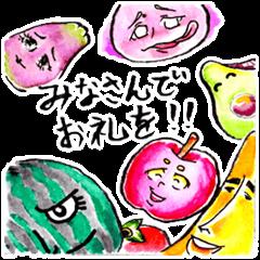 ありがとうの果実たち