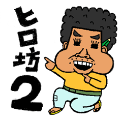 宮古人 ヒロ坊ニーニー2