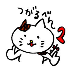 津軽弁だよ☆ニャンだびょん  2
