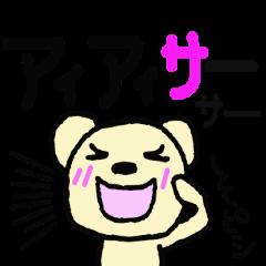 くまの子メイちゃん 2