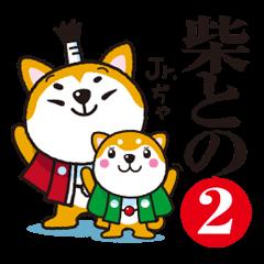 柴との2(柴犬スタンプ)