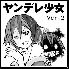 Re:ヤンデレ少女