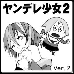 Re:ヤンデレ少女 2