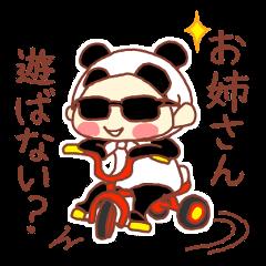 [LINEスタンプ] ぽてちびちゃん(パンダ) (1)