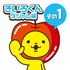 きいろくんダジャレ編1