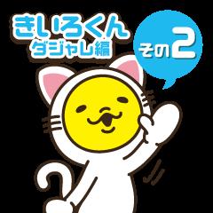 きいろくんダジャレ編2