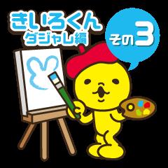 きいろくんダジャレ編3
