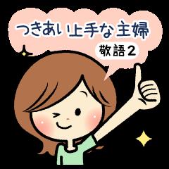 つきあい上手な主婦(敬語)2