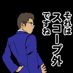 ウザリーマン高橋(仮)2